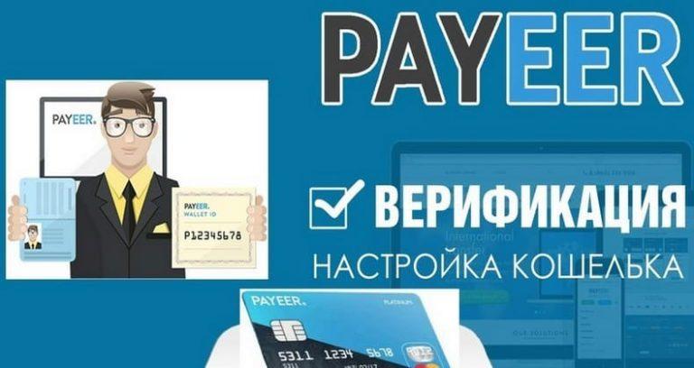 Значение идентификации личности клиента в платежной системе Payeer